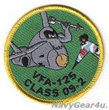 VFA-125 ROUGH RAIDERS CLASS 2009-02パッチ(ベルクロ有無)
