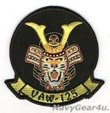 VAW-125 TIGERTAILS サムライタイガーFDNF部隊パッチ(ベルクロ有無)