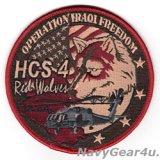 HCS-4 RED WOLVES オペレーションイラキフリーダム2003参加記念パッチ(デッドストック)