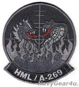 HMLA-269 GUNRUNNERS部隊パッチ(グレイ)