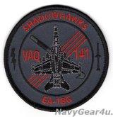 VAQ-141 SHADOWHAWKS EA-18Gショルダーバレットパッチ(NEW FDNF Ver./ベルクロ有無)
