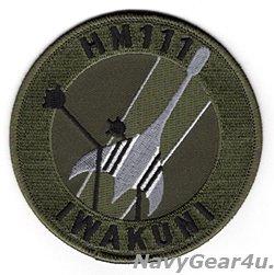 画像1: 海上自衛隊第111航空隊部隊パッチ(ベルクロ有無)
