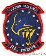 HSC-12 GOLDEN FALCONS部隊パッチ(ベルクロ有無)