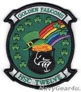 HSC-12 GOLDEN FALCONS St.パトリックデー部隊パッチ(ベルクロ有無)