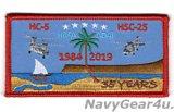 HSC-25 ISLAND KNIGHTS部隊創設35周年記念パッチ(ベルクロ有無)