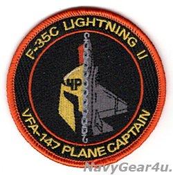 画像1: VFA-147 ARGONAUTS F-35C PLANE CAPTAINショルダーパッチ(ベルクロ有無)