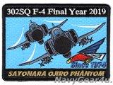 航空自衛隊第302飛行隊F-4EJファントムII 運用終了記念2019パッチ(ベルクロ有無)