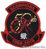 VAQ-132 SCORPIONS 部隊創設50周年記念部隊パッチ(蠍Ver./ベルクロ有無)