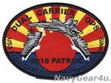 CVN-76/CVN-74 ウエストパック2018デュアル・キャリアオペレーション記念パッチ(VFA-27)