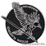 HSC-25 ISLAND KNIGHTS DET-6 KNIGHT'S WATCHショルダーパッチ(ベルクロ有無)