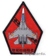 VFA-102 DIAMONDBACKS RED AIR Su-30MKKショルダーパッチ(ベルクロ有無)