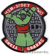 HSM-37 EASY RIDERS DET-2 DDG-112 USS MICHAEL MURPHY WESTPACクルーズ2018-19記念パッチ