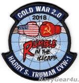 """CVW-1/CVN-75 北大西洋/OTJ/OIR作戦クルーズ2018""""COLD WAR 2.0""""記念パッチ"""