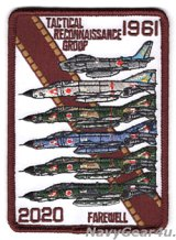 航空自衛隊偵察航空隊フェアウェル2020解散記念パッチ(ベルクロ有無)