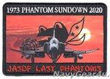 航空自衛隊第301飛行隊ファントムサンダウン2020記念パッチ(ベルクロ有無)