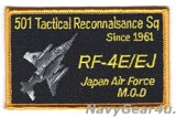 航空自衛隊偵察航空隊第501飛行隊防衛省制定記念パッチ(ブラック/ベルクロ有無)