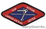 CVW-7 TOP ROTORパッチ