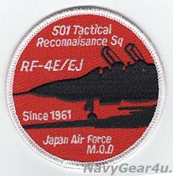 画像1: 航空自衛隊偵察航空隊第501飛行隊防衛省制定記念パッチ(日の丸/ベルクロ有無)