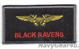 VAQ-135 BLACK RAVENS  SUBDUDE ファン用EWO(NFO)ネームタグ(ベルクロ付き)