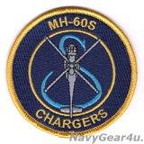 HSC-14 CHARGERS MH-60Sショルダーパッチ(ベルクロ有無)