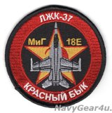 VFA-37 RAGIN' BULLS MiG-18E RED AIRショルダーバレットパッチ(ベルクロ有無)