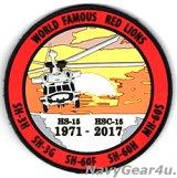 HSC-15 RED LIONS 2017年部隊解散記念パッチ(PVCラバーパッチ/ベルクロ付き)