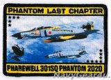 """航空自衛隊第301飛行隊""""PHAREWELL 301SQ PHANTOM 2020""""記念パッチ(ベルクロ有無)"""