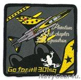 航空自衛隊第301飛行隊ファントム最終章2020記念パッチ(ベルクロ有無)