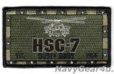HSC-7 DUSTY DOGS NWUユニフォームパッチ