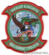 HSC-25 ISLAND KNIGHTS HOLIDAY部隊パッチ(ベルクロ有無)