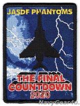 航空自衛隊F-4ファントム ザ・ファイナルカウントダウン2020記念パッチ(ベルクロ有無)