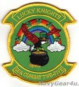 HSC-25 ISLAND KNIGHTS St.パトリックデー部隊パッチ(ベルクロ有無)
