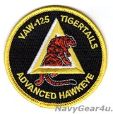 VAW-125 TIGERTAILS E-2Dショルダーバレットパッチ(ベルクロ有無)
