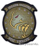 HSC-12 GOLDEN FALCONS部隊パッチ(サブデュードVer.2/ベルクロ有無)