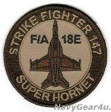 VFA-147 ARGONAUTS F/A-18Eショルダーバレットパッチ(デザート/ベルクロ有無)