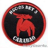 HSC-25 ISLAND KNIGHTS DET-3 FLYING CARABAOショルダーパッチ(ベルクロ有無)