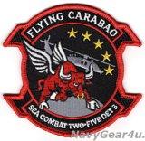 HSC-25 ISLAND KNIGHTS DET-3 FLYING CARABAO部隊パッチ(ベルクロ有無)