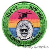 HSC-7 DUSTY DOGS DET.1 COVIDクルーズ2020記念パッチ