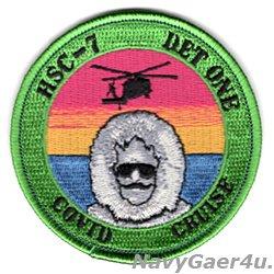 画像1: HSC-7 DUSTY DOGS DET.1 COVIDクルーズ2020記念パッチ