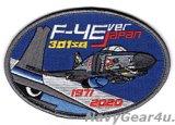 """航空自衛隊第301飛行隊""""301SQ F-4EVER 1971-2020""""記念パッチ(ベルクロ有無)"""