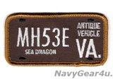 HM-14 VANGUARD ライセンスプレート・ショルダーパッチ