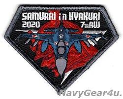 画像1: 航空自衛隊第3飛行隊百里基地移転完了2020記念パッチ(ベルクロ有無)