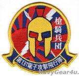 VAQ-131 LANCERS 2020年三沢PACOM DEPLOYMENT部隊パッチ(Ver.1/ベルクロ有無)