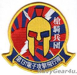 画像1: VAQ-131 LANCERS 2020年三沢PACOM DEPLOYMENT部隊パッチ(Ver.1/ベルクロ有無)