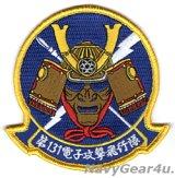 VAQ-131 LANCERS 2020年三沢PACOM DEPLOYMENT部隊パッチ(Ver.2/ベルクロ有無)