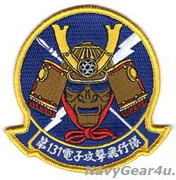 画像1: VAQ-131 LANCERS 2020年三沢PACOM DEPLOYMENT部隊パッチ(Ver.2/ベルクロ有無)