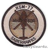 HSM-77 SABREHAWKS MH-60Rショルダーバレットパッチ(デザート/ベルクロ有無)