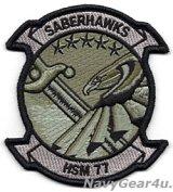 HSM-77 SABERHAWKS部隊パッチ(サブデュード/ベルクロ有無)