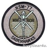 HSM-77 SABREHAWKS MH-60Rショルダーバレットパッチ(サブデュード/ベルクロ有無)