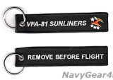 VFA-81 SUNLINERS REMOVE BEFORE FLIGHTキーリング(ブラック)